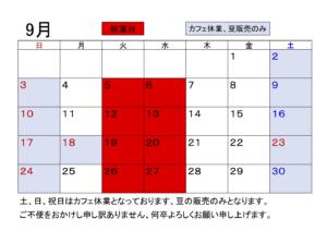 豆玄 10月営業日カレンダー